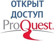 Открыт доступ к базе диссертаций ProQuest Dissertations & Theses Global